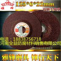 雅鋒 增強樹脂钹型砂輪125*6*22 角磨機專用磨片砂輪切割片廠家