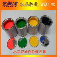艺美佳牌直销环保滴胶色浆色膏 油性通用色浆色膏批发