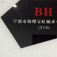 宁波市海曙宝虹轴承有限公司