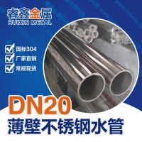 DN20饮用水不锈钢管价格表 国标304安全卫生级不锈钢水管价格表