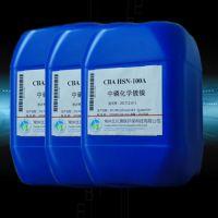 供应中磷化学镍优质中磷化学镀镍药水——常州北化澳联