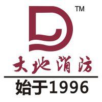惠阳大地消防设备有限公司