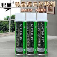 美国银晶AG-21绿色防锈油 银晶短期防锈剂 绿色450ML防锈喷剂