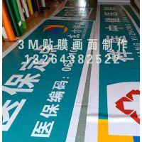 3M即时贴 3M灯箱布材质 3M灯箱布贴膜画面制作