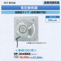 总代理日本toshiba东芝工业风扇VP-304TNX
