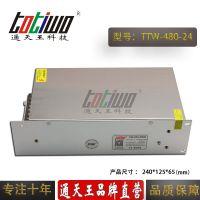 通天王 24V480W(20A)电源变压器 集中供电监控LED电源