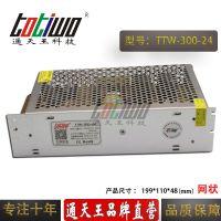 通天王 24V300W(12.5A)集中供电监控 LED电源(网状)