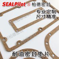 杭州厂家直销传真机打印机软木橡胶摩擦垫耐磨耐高压