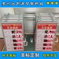 苏州永升源 171229-1H 油价牌 金价显示屏 电子看板 剩余车位诱导屏