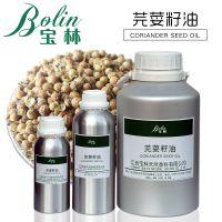 供应芫荽籽油 香菜油 单方精油 食品用香精 保健 养生精油
