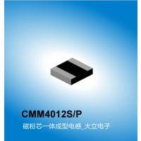 车载电感CMM4012S/P系列,一体成型车载电感,广州一体车载电感厂家大立电子