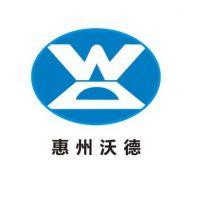 惠州沃德泵业有限公司