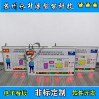 苏州永升源智能科技厂家定制安全天数看板时钟显示屏可视化电子看板LED显示屏
