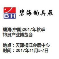 碧海(中国)2017年秋季 钓具产业博览会