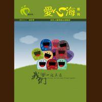深圳展会宣传册设计 企业内刊设计 铜板纸期刊杂志设计印刷