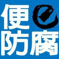 河南全益防腐材料銷售有限公司