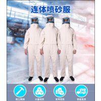 安達牌優質連體噴砂衣 噴砂工作服 噴砂打磨噴漆防護用