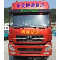 东莞长安至滁州市天长市明光市物流专线