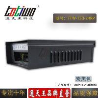 通天王 24V6.25A(150W)炭黑色户外防雨招牌门头发光字开关电源