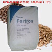 供应美国泰科纳PPS Fortron 1140L4塞纳尼斯 GF40%超高韧性PPS