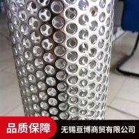 无锡亘博重型不锈钢冲孔网定制厂家价格