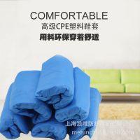 湖北省厂家直销一次性蓝色鞋套/CPE塑料脚套/防尘防水耐磨鞋套