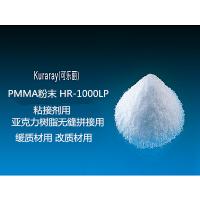 真圆性亚克力粉 Kuraray可乐丽PMMA PARAPET HR1000LP 0.3mm毫米