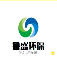 潍坊鲁盛水处理设备有限公司
