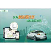 新能源汽车接入安全监控平台 沃典GPS定位监管BMS电池 充电桩远程管理