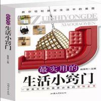 zui实用的生活小窍门 现代生活百科家庭应急用书 生活常识 家庭