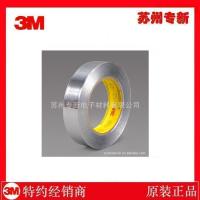 江苏供应3M 425铝箔胶带/3m425导热胶带