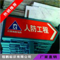 人防工程警示牌应急避难场所标志牌人防掩蔽标识牌战时区交通标志牌定制钢板喷塑