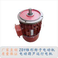 ZDY122-4(大盘)-1.5KW 16T电动葫芦运行电机 安尔特起重机运行大口电机