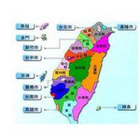 台湾专线,双清可包税到门,全境派送