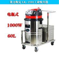 供应山东莱力斯克干湿两用充冲电瓶工业吸尘器吸水油1000w功率60L升LK-1560