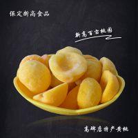 保定果干批发 2018年黄桃产品 高碑店特产 黄桃果干 蜜饯 果脯 20kg散装 批发零售