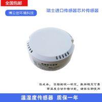 厂家直销室内高精度温湿度传感器 小型温度 湿度探头温湿度变送器