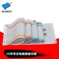 加工定做 双旗物流单银行票据印刷凭证票据印刷
