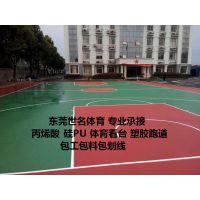 供应硅PU球场材料造价、弹性地板3毫米厚 世名体育