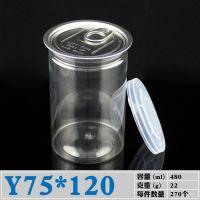 厂家直销透明易拉罐 pet食品塑料罐 糖果罐 杂粮罐 花茶罐 塑料罐 易拉罐