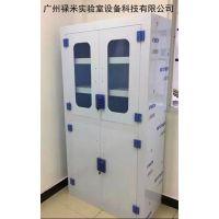 批发实验室专用PP药品柜 PP试剂柜 化学品柜 酸碱柜 防腐性能卓越 禄米