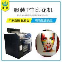 山东服装印花机厂家济南定制T恤衫数码打印机布料万能打印机
