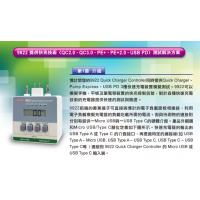 USB PD智能快充测试仪 USB Type-C PD快充测试仪