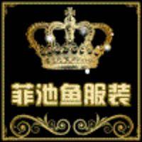 东莞市菲池鱼电子商务有限公司