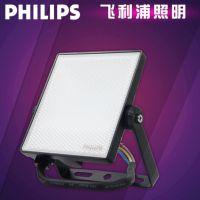 飞利浦明欣LED投光灯BVP133BVP135/BVP137 LED泛光灯
