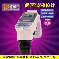 永和侧安装 浮子式液位计限位开关WSK-Y20超声波物位计