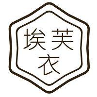 广州市埃芙衣服饰有限公司
