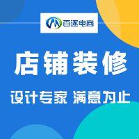 广州网店装修/首页设计/爆款详情页设计/活动大图