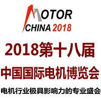 2018第18届中国国际电机展览会