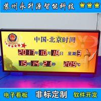 苏州永升源厂家定制北斗同步时钟审讯室状态呼叫 电子看板 公安温湿度时钟屏